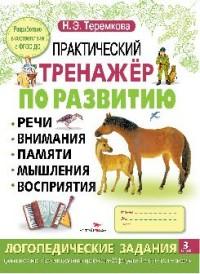 Практический тренажер по развитию речи, внимания, памяти, мышления...Вып. 3