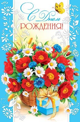 Поздравительные открытки ко дню рождению формат а4