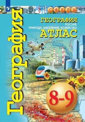 Атлас 8-9 кл.: География России: Природа, население, хозяйство