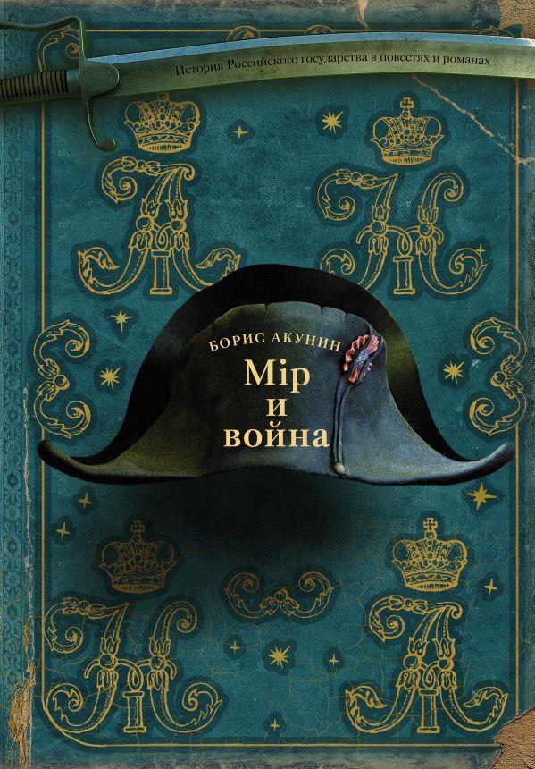 Мiр и Война: Роман