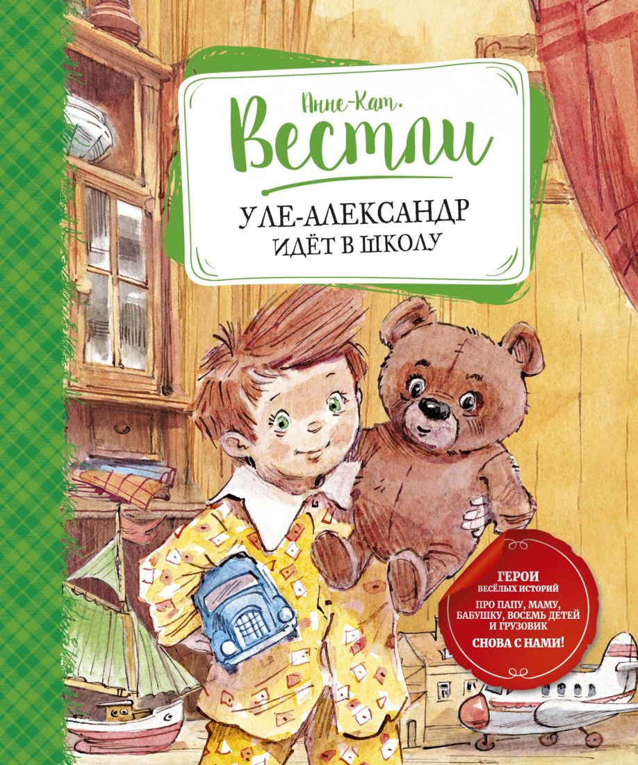 Уле-Александр идет в школу