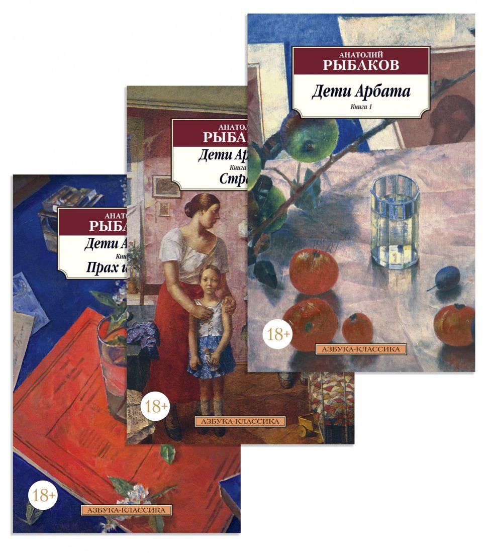 Дети Арбата: В 3 книгах: Комплект