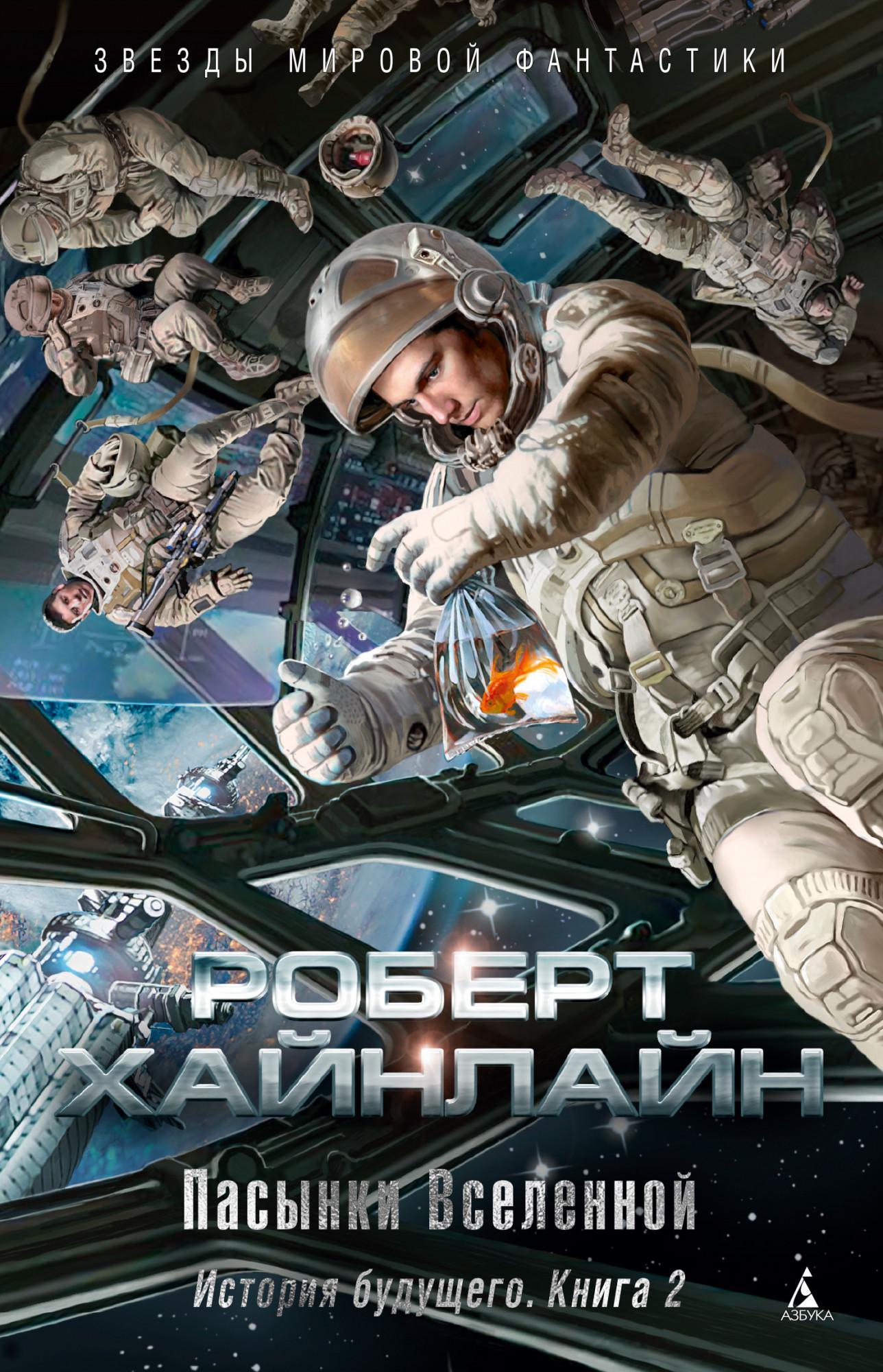 История будущего: Книга 2: Пасынки Вселенной