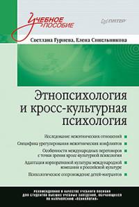 Этнопсихология и кросс-культурная психология: Учеб. пособие