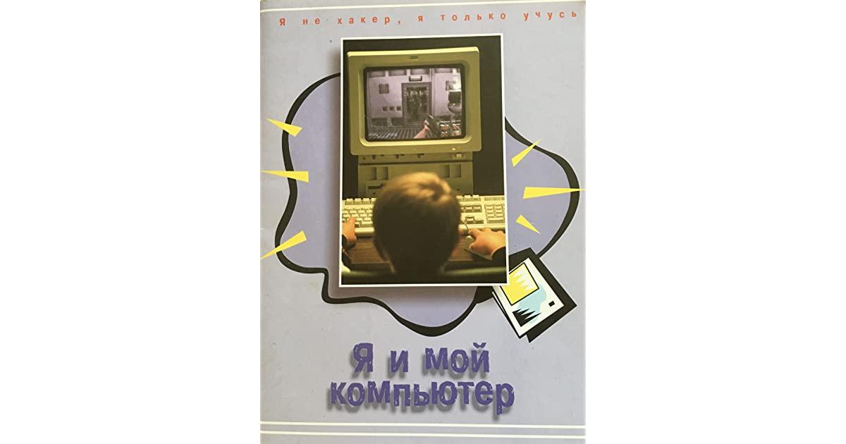 Я и мой компьютер