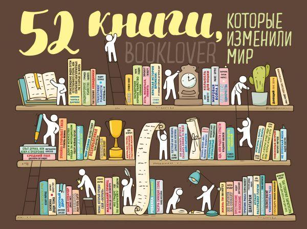 Плакат со скретч-слоем. 52 книги, которые изменили мир