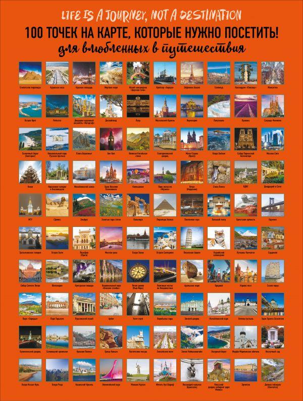 Плакат со скретч-слоем.100 точек на карте, которые нужно посетить!