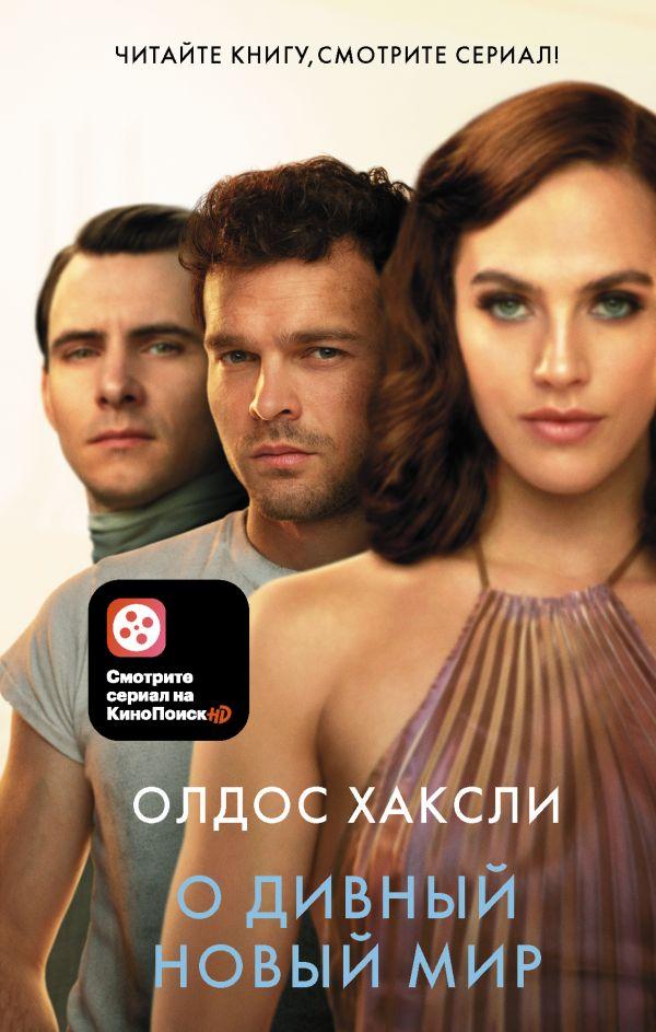 О дивный новый мир: Роман