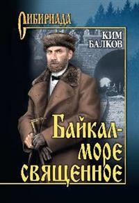 Байкал - море священное: Роман