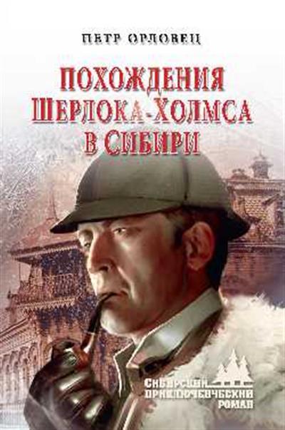 Похождения Шерлока Холмса в Сибири: Романы