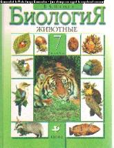 Биология. 7 кл.: Животные: Учебник /+621502/