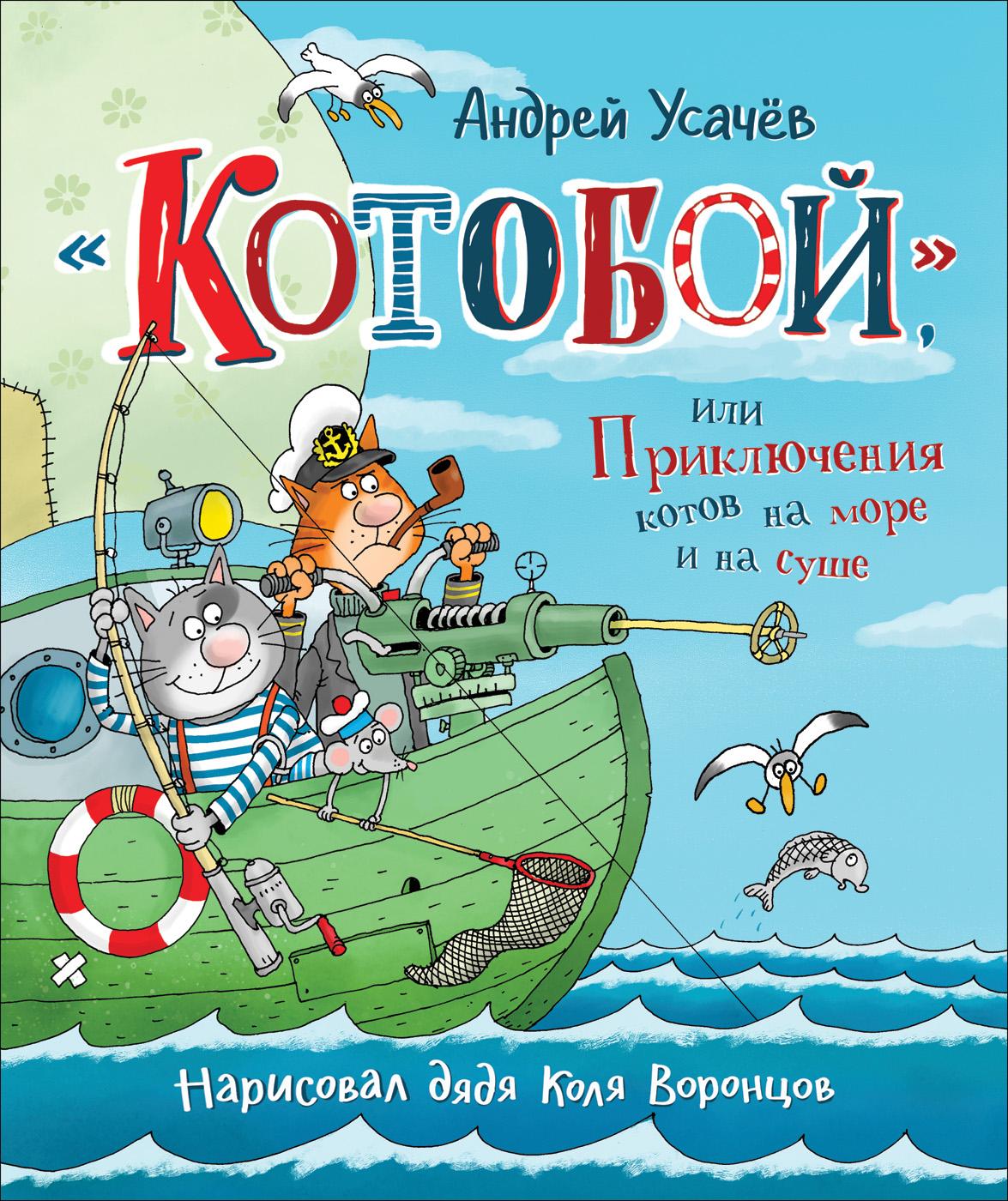 Котобой, или Приключения котов на море и на суше