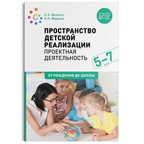 Пространство детской реализации. Проектная деятельность. 5-7 лет: Метод. пособие ФГОС