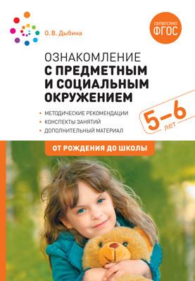 Ознакомление с предметным и социальным окружением. 5-6 лет: Конспекты занятий ФГОС