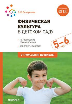 Физическая культура в детском саду. 5-6 лет: Конспекты занятий ФГОС