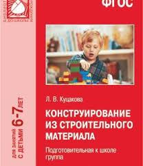 Физическая культура в детском саду. 6-7 лет: Конспекты занятий ФГОС