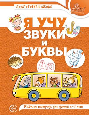 Я учу звуки и буквы: Рабочая тетрадь по обучению грамоте детей 5-7 лет
