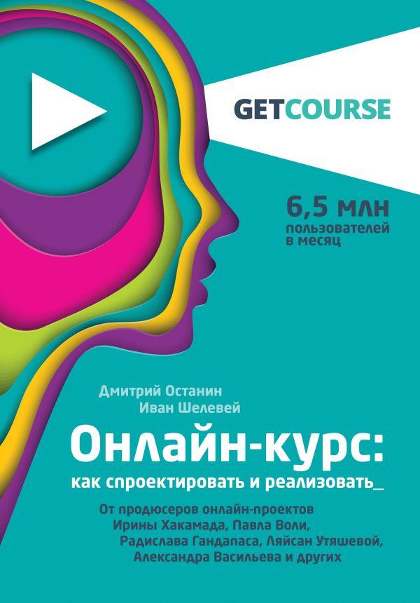 Онлайн-курс: Как спроектировать и реализовать. От продюсеров онлайн-проектов Ирины Хакамада, Павла Воли, Радислава Гандапаса, Ляйс