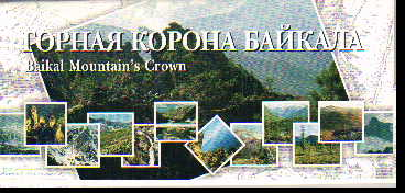 Набор открыток Горная корона Байкала. Baikal Mountain's Crown