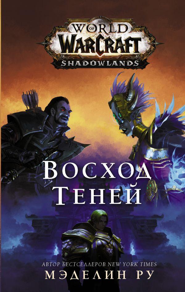World of Warcraft: Восход теней: Фантастический роман