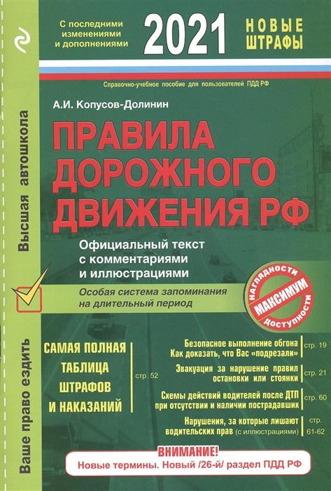 Правила дорожного движения РФ: С изм. и доп. 2021 год. Официальный текст с комментариями и иллюстрациями