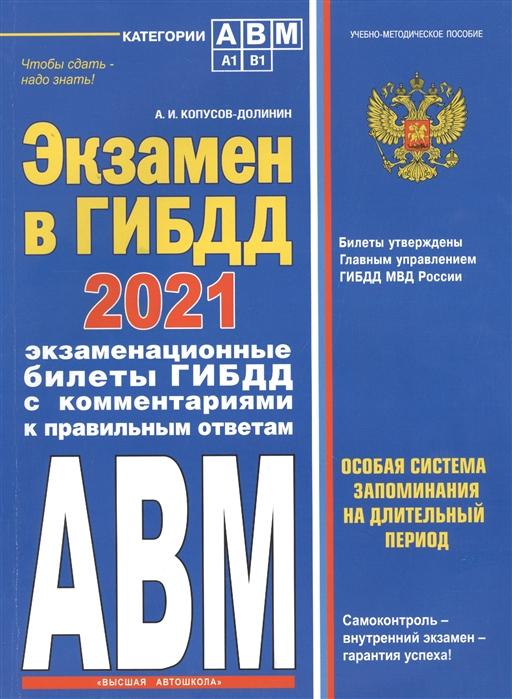 Экзамен в ГИБДД. Категории А, В, M, подкатегории A1. B1 с самыми посл. изм. и доп. на 2021 год