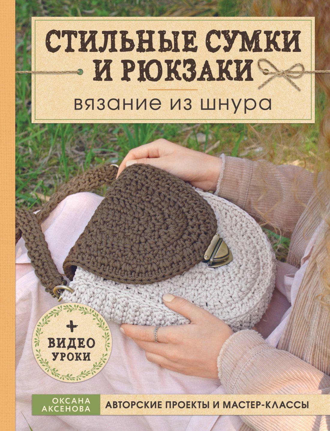 Вязание из шнура. Стильные сумки и рюкзаки