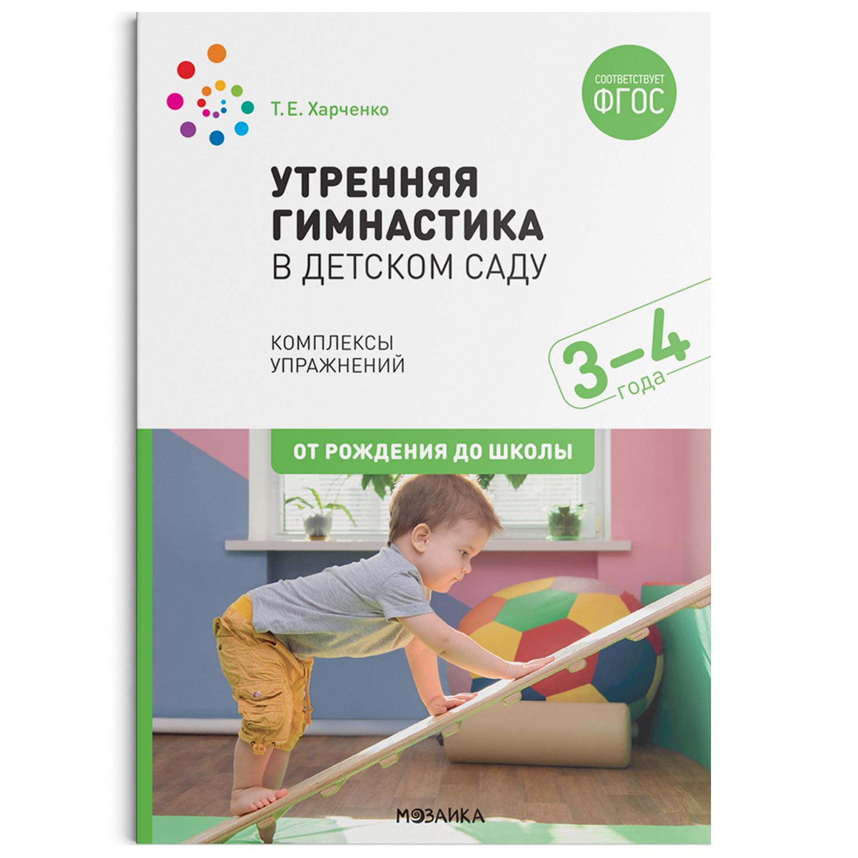 Утренняя гимнастика в детском саду. 3-4 года. Комплексы упражнений. ФГОС