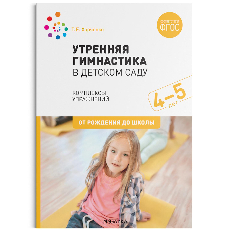 Утренняя гимнастика в детском саду. 4-5 лет. Комплексы упражнений. ФГОС