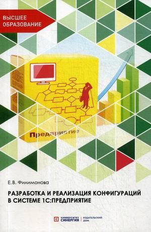 Разработка и реализация конфигураций в системе 1С:Предприятие: Учебник