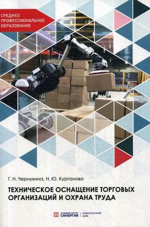 Техническое оснащение торговых организаций и охрана труда: Учебник для СПО