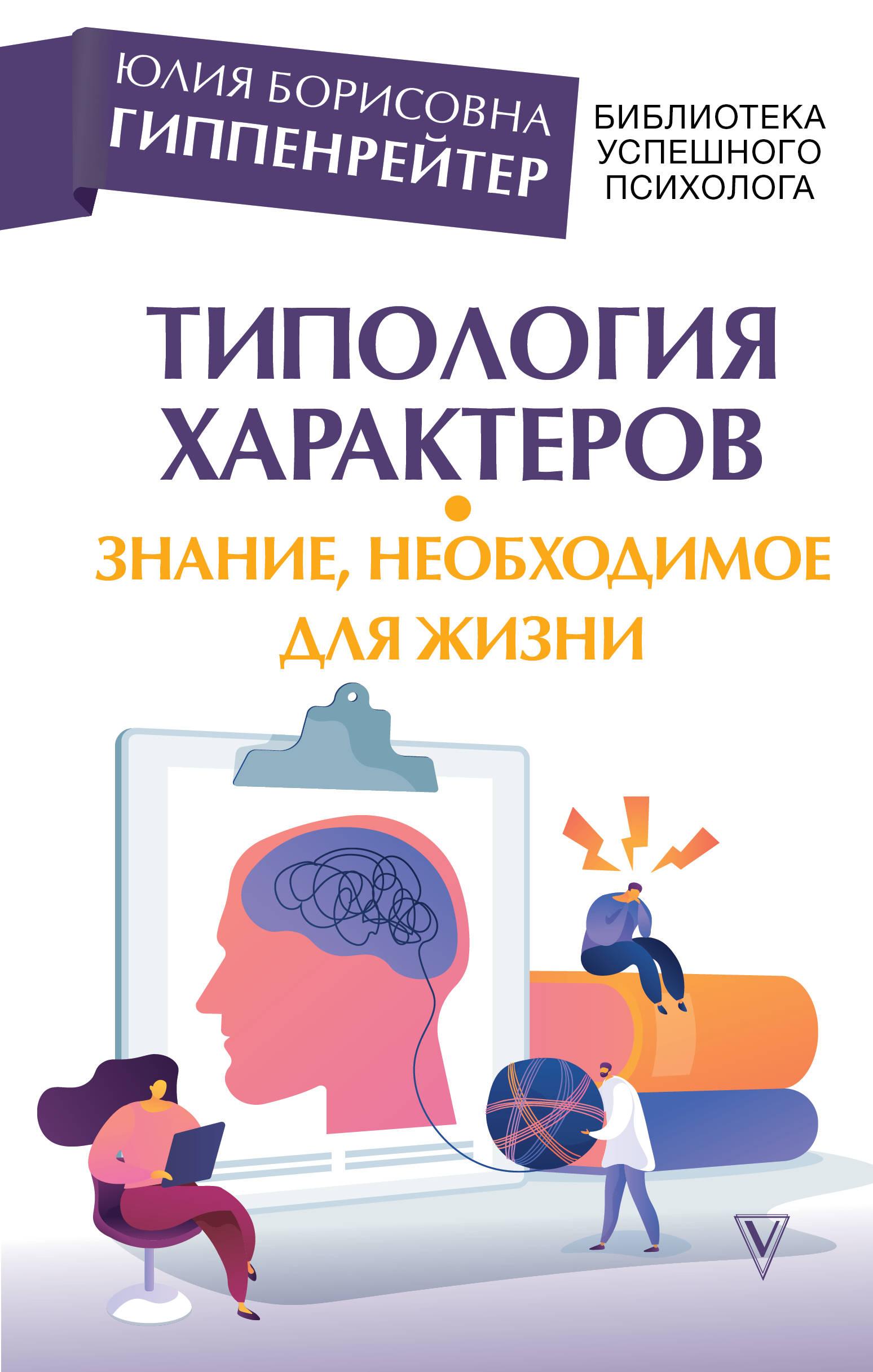 Типология характеров - знание, необходимое для жизни