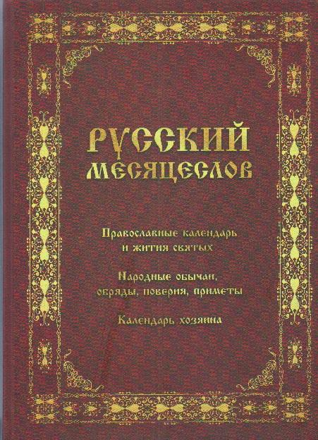 Русский месяцеслов: Православный календарь. Народные обычаи, обряды, поверия, приметы. Календарь хозяина