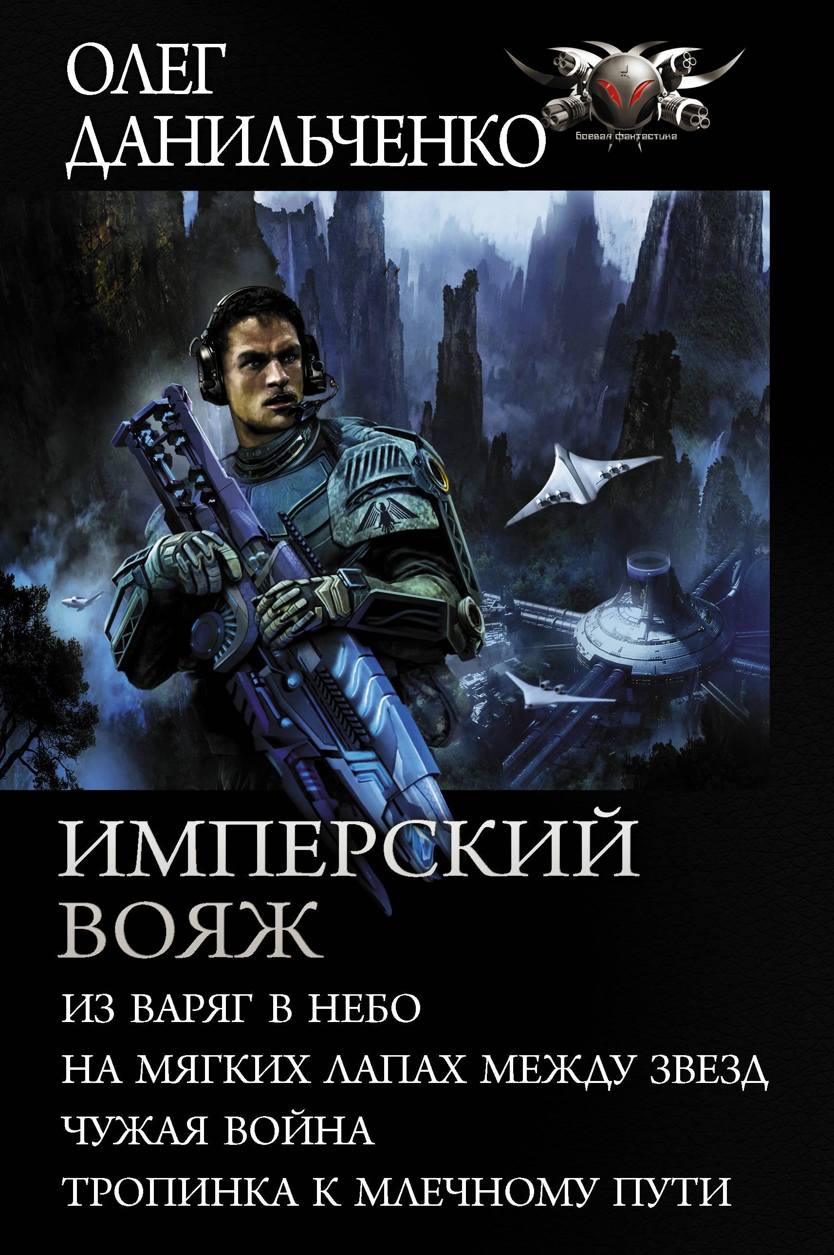 Имперский вояж: Сборник