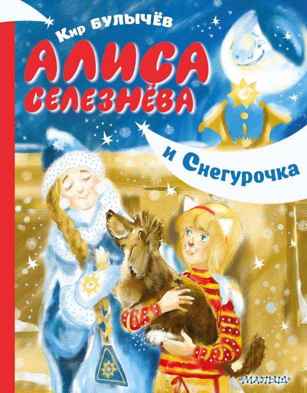 Алиса Селезнева и Снегурочка