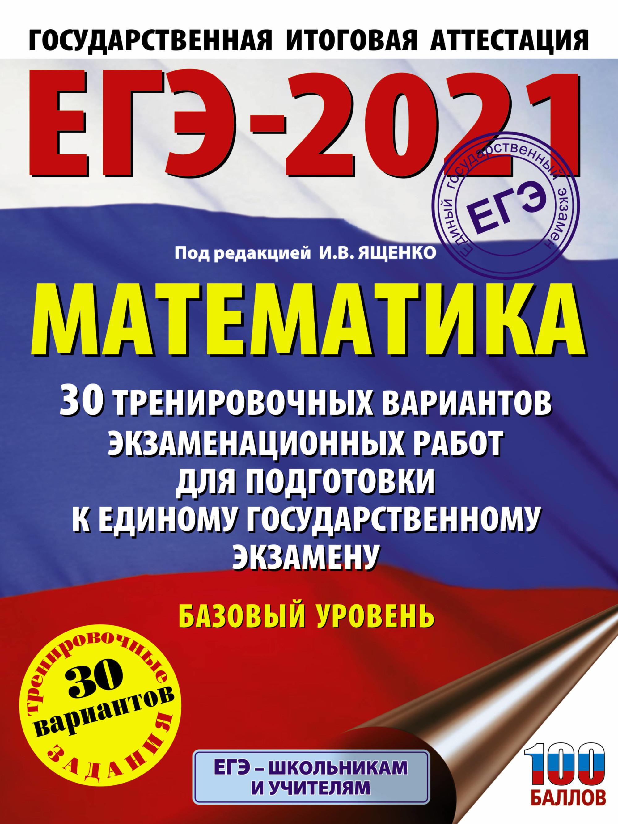 ЕГЭ-2021. Математика. Базовый уровень. 30 тренировочных вариантов экзаменац
