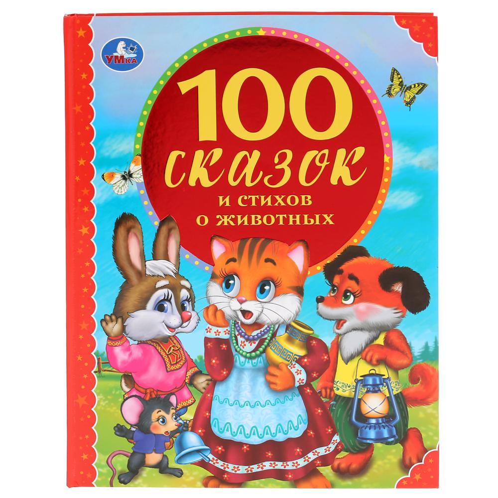 100 сказок и стихов о животных