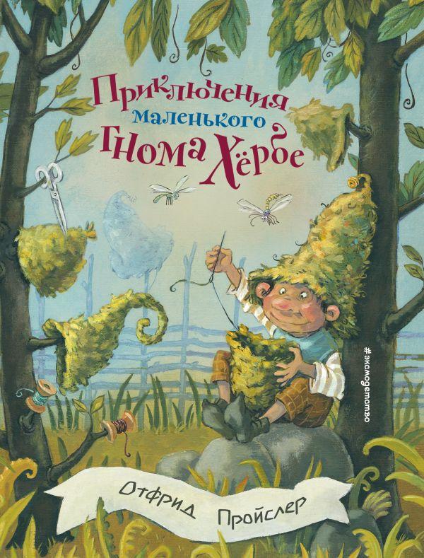 Приключения маленького гнома Хербе