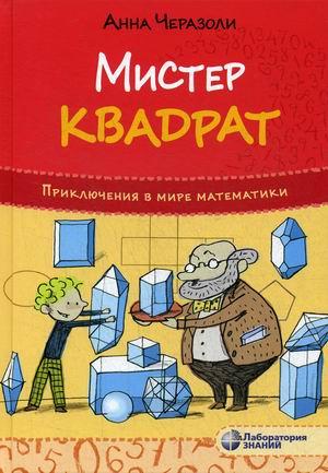 Мистер Квадрат. Приключения в мире математики