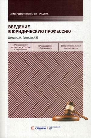 Введение в юридическую профессию: Учебник