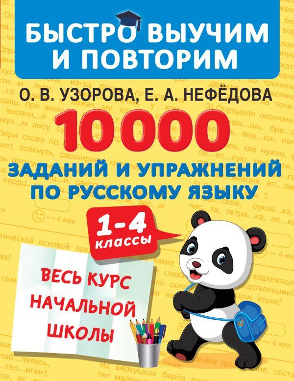 10000 заданий и упражнений по русскому языку. 1-4 классы