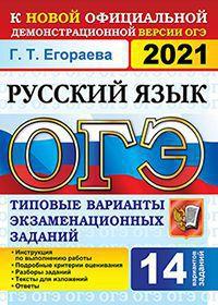 ОГЭ 2021. Русский язык. 14 вариантов: Типовые варианты экзаменац. заданий