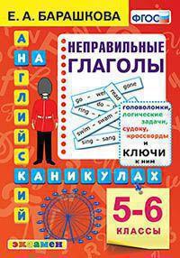 Английский язык на каникулах. 5-6 кл.: Неправильные глаголы ФГОС