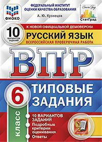ВПР. Русский язык. 6 кл.: 10 вариантов: Типовые задания ФИОКО