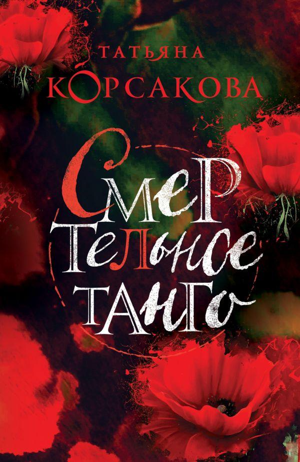 Смертельное танго: Роман
