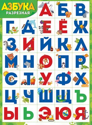Плакат Азбука разрезная А2, вертик