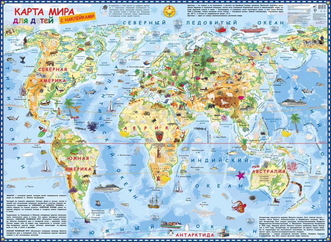 Карта мира для детей с наклейками в инд. упак