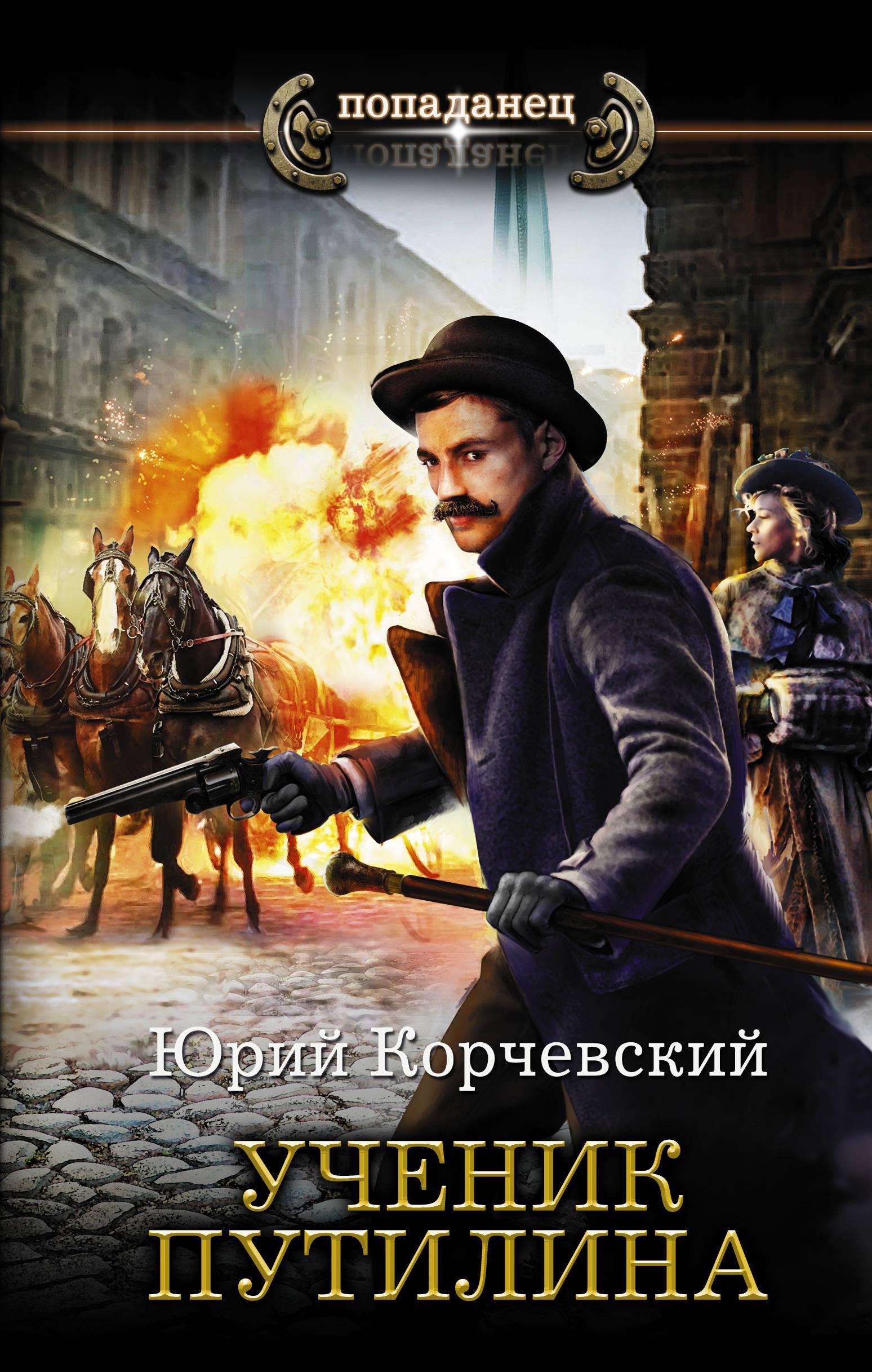 Сатрап: Ученик Путилина: Роман