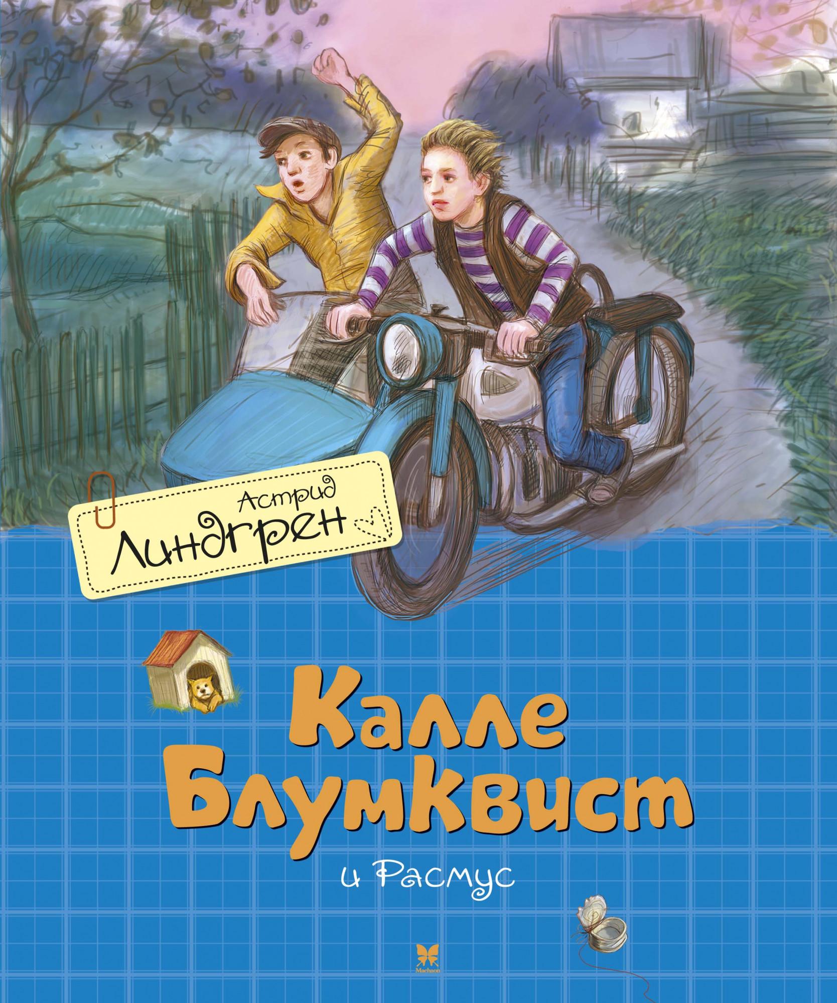 Калле Блумквист и Расмус