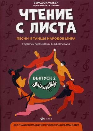 Чтение с листа: Песни и танцы народов мира: Вып.2